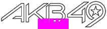 AKB49 Wiki