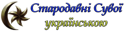 Стародавні Сувої українською