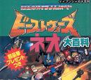 Beast Wars Neo Encyclopaedia
