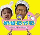 Nanny Daddy