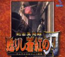 Samurai Shodown: Warriors Rage (drama)