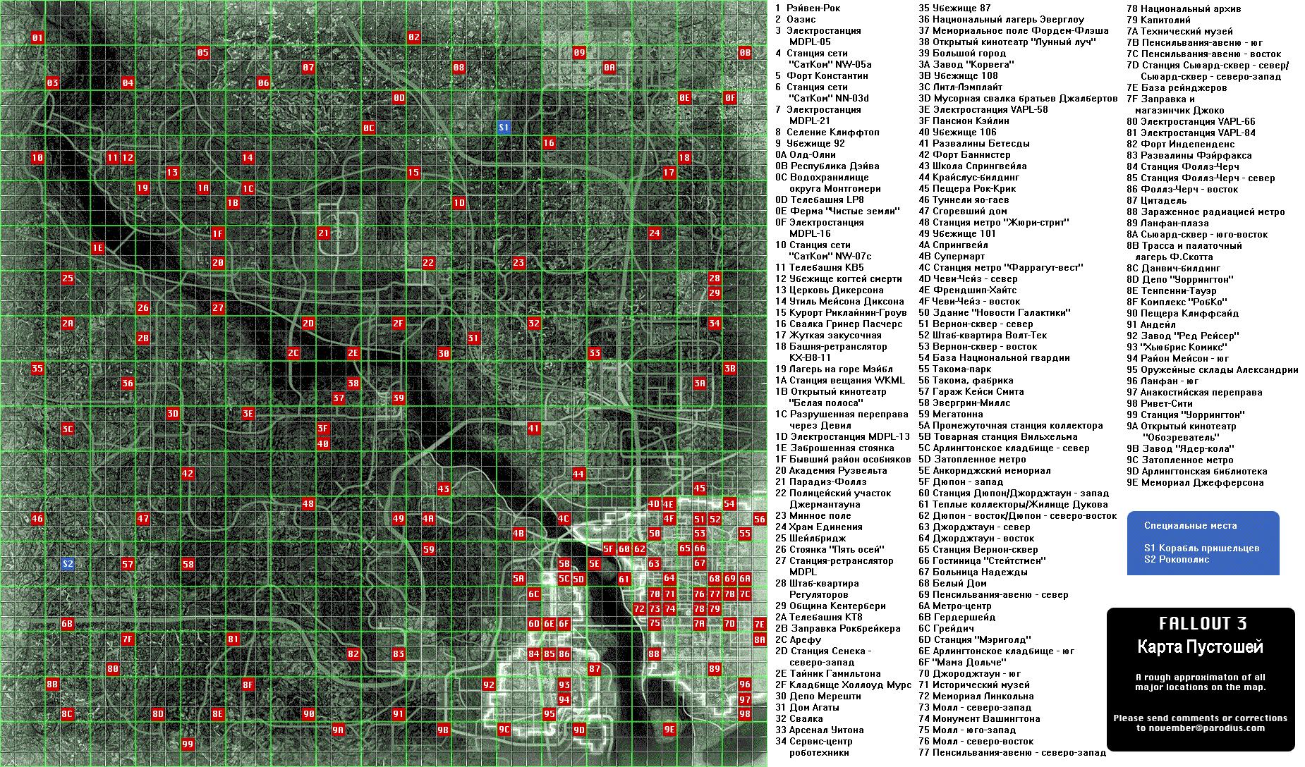 Fallout Wiki Убежище