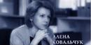 Alyona Kovalchuk.png