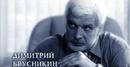 Dmitriy Brusnikin.png