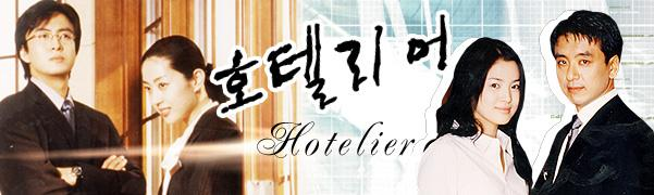 hotelier capitulos completos