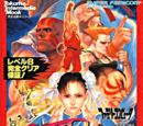 Street Fighter II Turbo: Hyper Fighting Images