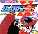 Mega Man ZX (Sub-Series) Images