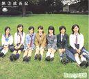 Dai ② Seichouki