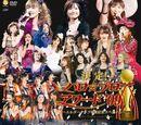 Hello! Project 2009 Winter Kettei! Hello☆Pro Award '09 ~Elder Club Sotsugyou Kinen Special~