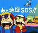 Aah! Earth SOS!!