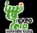 2010上海世界博覽會