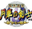 Gekka no Kenshi (pachislot)