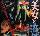 H-Man (1958 film)