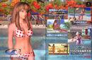 DOAX Japan Ad Hitomi.jpg
