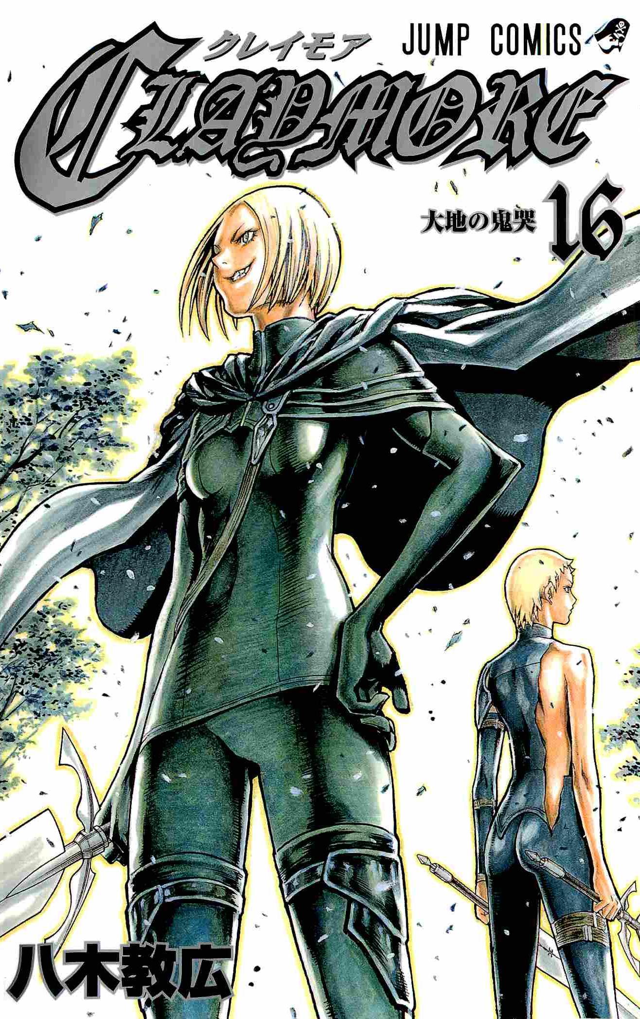 http://img1.wikia.nocookie.net/__cb20100831205649/claymore/images/8/8b/Claymore_manga_v16.jpg