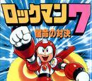 Rockman 7 (manga)