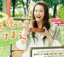 Tenshi no Wakemae