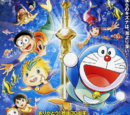Doraemon: Nobita's Great Battle of the Mermaid King