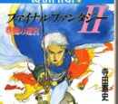 Final Fantasy II Muma no Meikyū