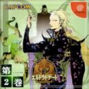 El Dorado Gate Volume 2 cover art.jpg