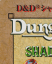 D&DShadowGuidebook.png