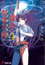 Toaru Majutsu no Index Light Novel v04 cover.jpg
