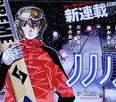 Nononono (Manga Series)