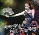Metro Radio Joey Yung My Queen Concert
