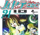 Hayate no Gotoku! Manga Volume 21