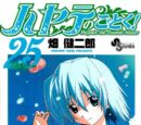 Hayate no Gotoku! Manga Volume 25