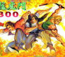 新著0020
