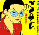 Gokusen Wiki