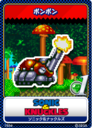 Sonic & Knuckles 06 Blaster.png
