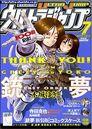 Ultra Jump 2010-07 issue.jpg