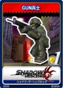Shadow the Hedgehog - 01 GUN Soldier.png