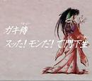 Yahiko Myōjin, el estudiante indomable