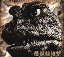 Destroy All Monsters (Soundtrack)