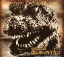Godzilla vs. Gigan (Soundtrack)