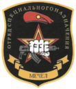 Spetsnaz insignia.png