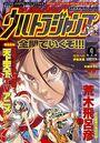 Ultra Jump 2004-04 cover.jpg