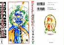 Fire Emblem 4 Nea Fuyuki Manga Cover Volume 1, Chapter 1.jpg