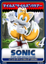 Sonic the Hedgehog (2006) 18 Miles (Tails) Prower.png