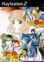 Haruka-maihitoyo-game.jpg
