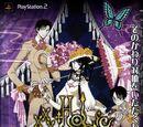 XxxHolic: Watanuki no Izayoi Sowa (PS2)