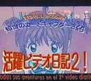 OVA02