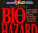 BIO HAZARD Director's Cut V-JUMP Guide Book