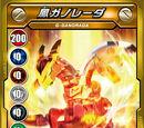 G-Ganorada (Card)