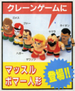 MuscleBomberPlushes.png