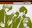 Gensoumaden Saiyuki Vocal Album 1