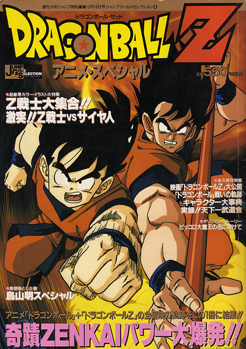 jump gold selection 4 dragon ball z anime special